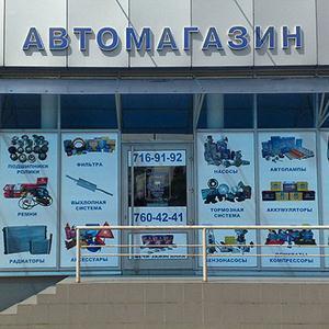 Автомагазины Канска