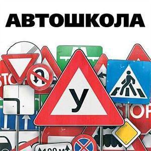 Автошколы Канска