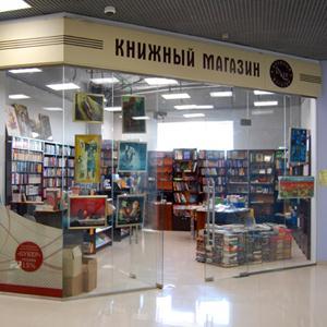 Книжные магазины Канска
