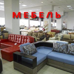 Магазины мебели Канска