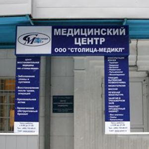 Медицинские центры Канска