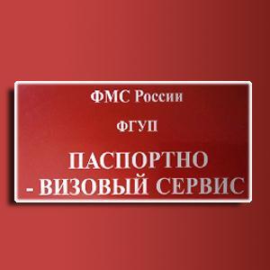 Паспортно-визовые службы Канска
