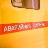 Аварийные службы в Канске