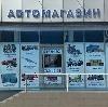 Автомагазины в Канске