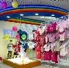 Детские магазины в Канске