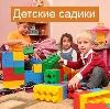Детские сады в Канске