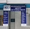 Медицинские центры в Канске