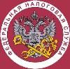 Налоговые инспекции, службы в Канске