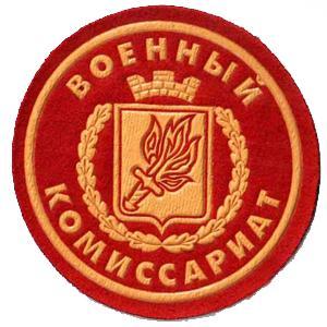 Военкоматы, комиссариаты Канска